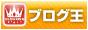 ブログランキング:ブログ王