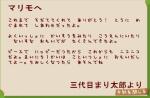 3maritaro_otegami_0707.png