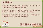 godaimemarijiro_otegami_1107.png