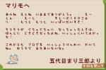 godaimemarisaburo_otegami_1110.png