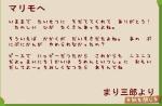 まり三郎のお手紙