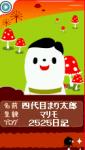 yondaime_marisaburo_0821.png