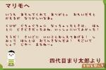 yondaime_maritaro_0913.png