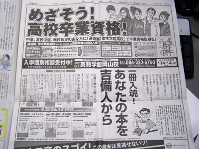 070712asahi 広告