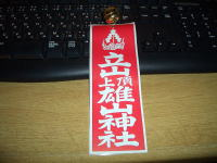 20060810.jpg