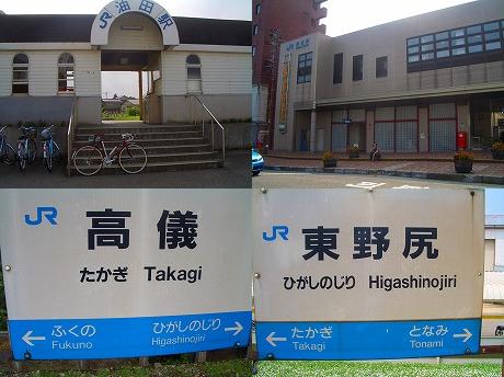 油田駅→砺波駅→東野尻駅→高儀駅