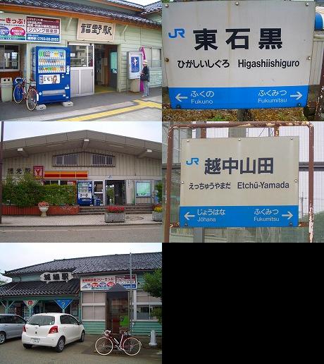 福野駅→東石黒駅→福光駅→越中山田駅→城端駅