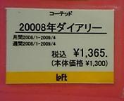 20008年