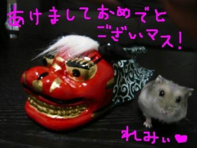 年賀れみぃ 026-4