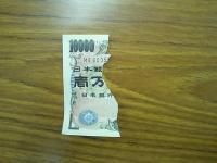 万円が!?