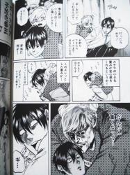 鬼&マリア (1)