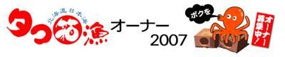 20070509_1.jpg