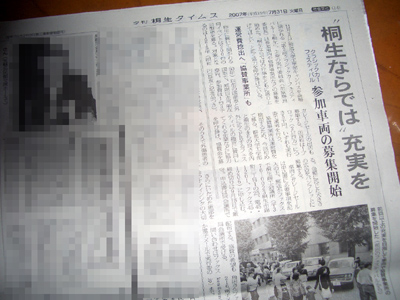 20070801_1.jpg