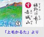 susono_akagi.jpg