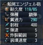 逸品船尾エンジェル砲