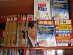 大韓航空雑誌