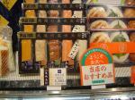 河内屋の寿司蒲