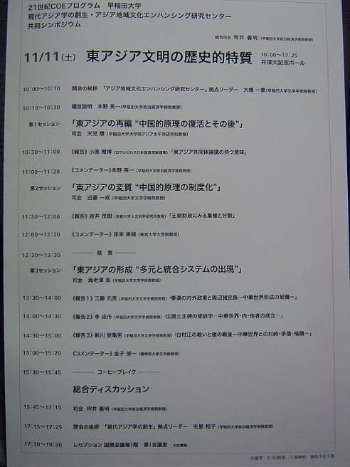 2006/11/11早稲田シンポ