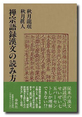 禅宗語録漢文の読み方