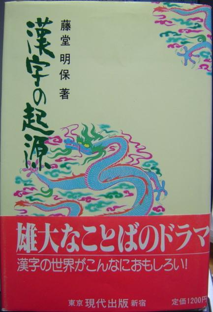 漢字の起源(藤堂・現代出版)