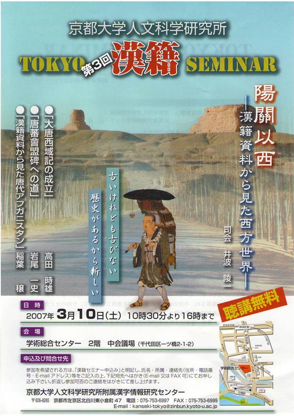第3回TOKYO漢籍SEMINARチラシ表