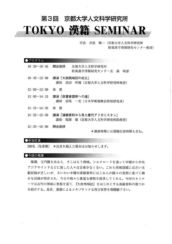 第3回TOKYO漢籍SEMINARチラシ裏