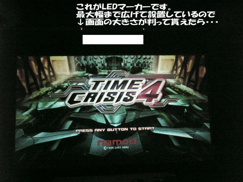 タイムクライシス+ガンコン3でプロジェクタ!