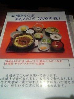 una_ichioshi
