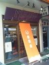 yoshinoya_tsukiji