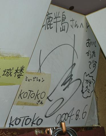 KOTOKOのサイン