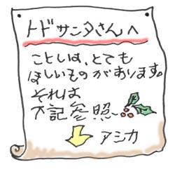 0612_santa_letter.jpg