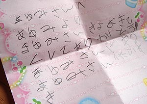 あゆちゃんの手紙