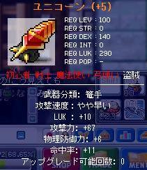 67ユニコ1 05