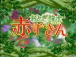赤ずきん0701-01