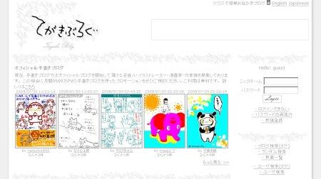 tegaki-blog.jpg