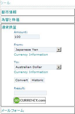 通貨換算ツール by GoCurrency.com