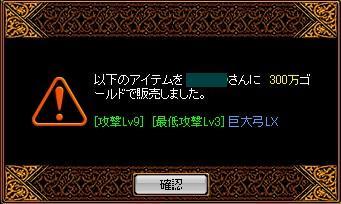 2007y12m30d_232755004.jpg