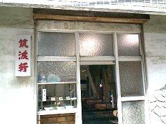 tsukubaken_gai.jpg