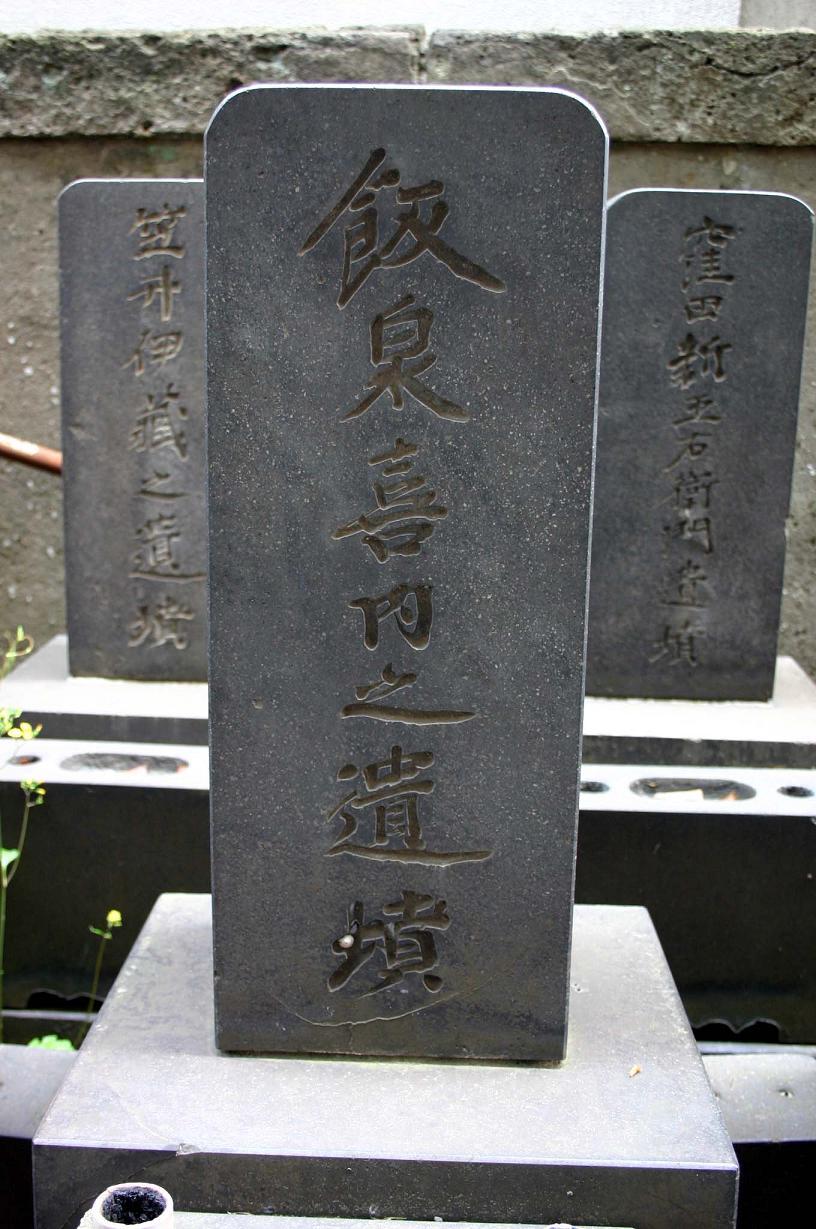 龍馬がブログ 飯泉喜内墓