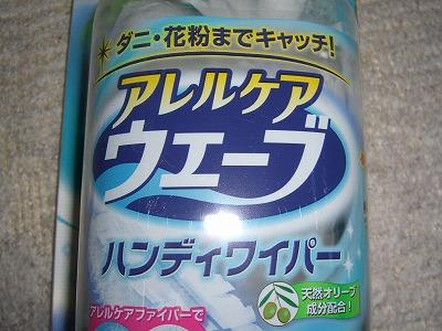 handy-wiper01.jpg