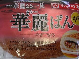 karei-pan.jpg