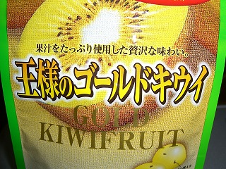 king-goldkiwi01.jpg