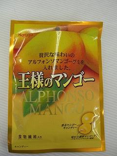 king-mango01.jpg