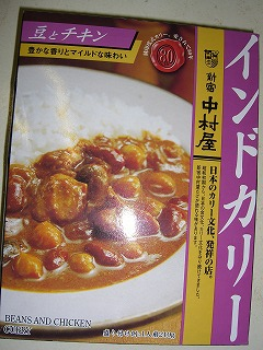 nakamuraya-curry01.jpg