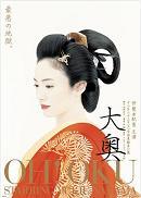 ★:胡散臭い。江戸時代の美的センスが安っぽくなってる。