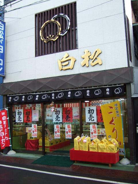 hatumode1.jpg