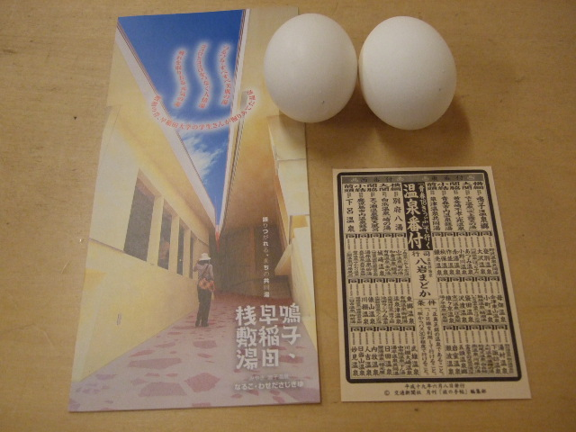 waseda3.jpg