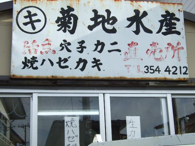 yakihaze1.jpg