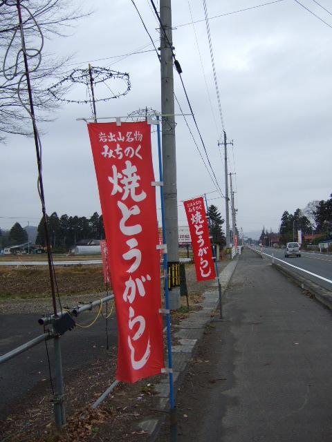 yakitou1.jpg