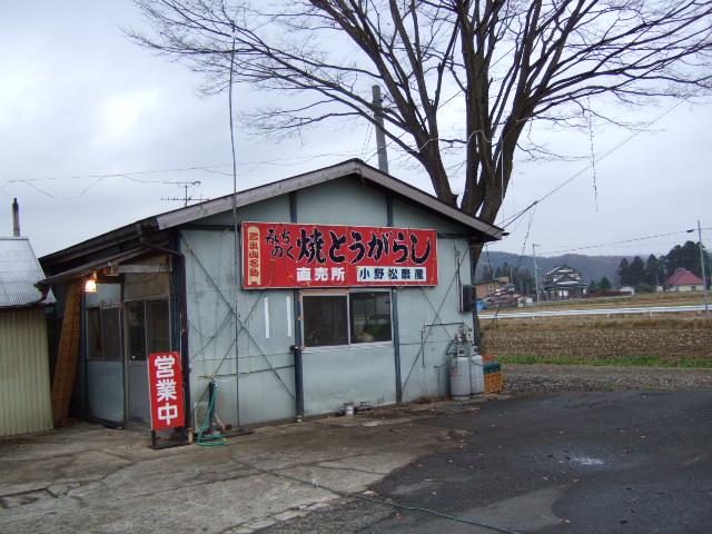 yakitou2.jpg